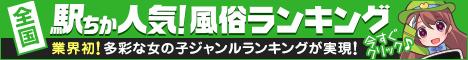 京都でデリヘル遊びなら[駅ちか]