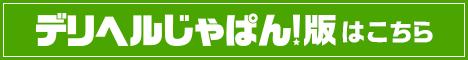 【デリヘルじゃぱん】は舞鶴の優良店を多数掲載